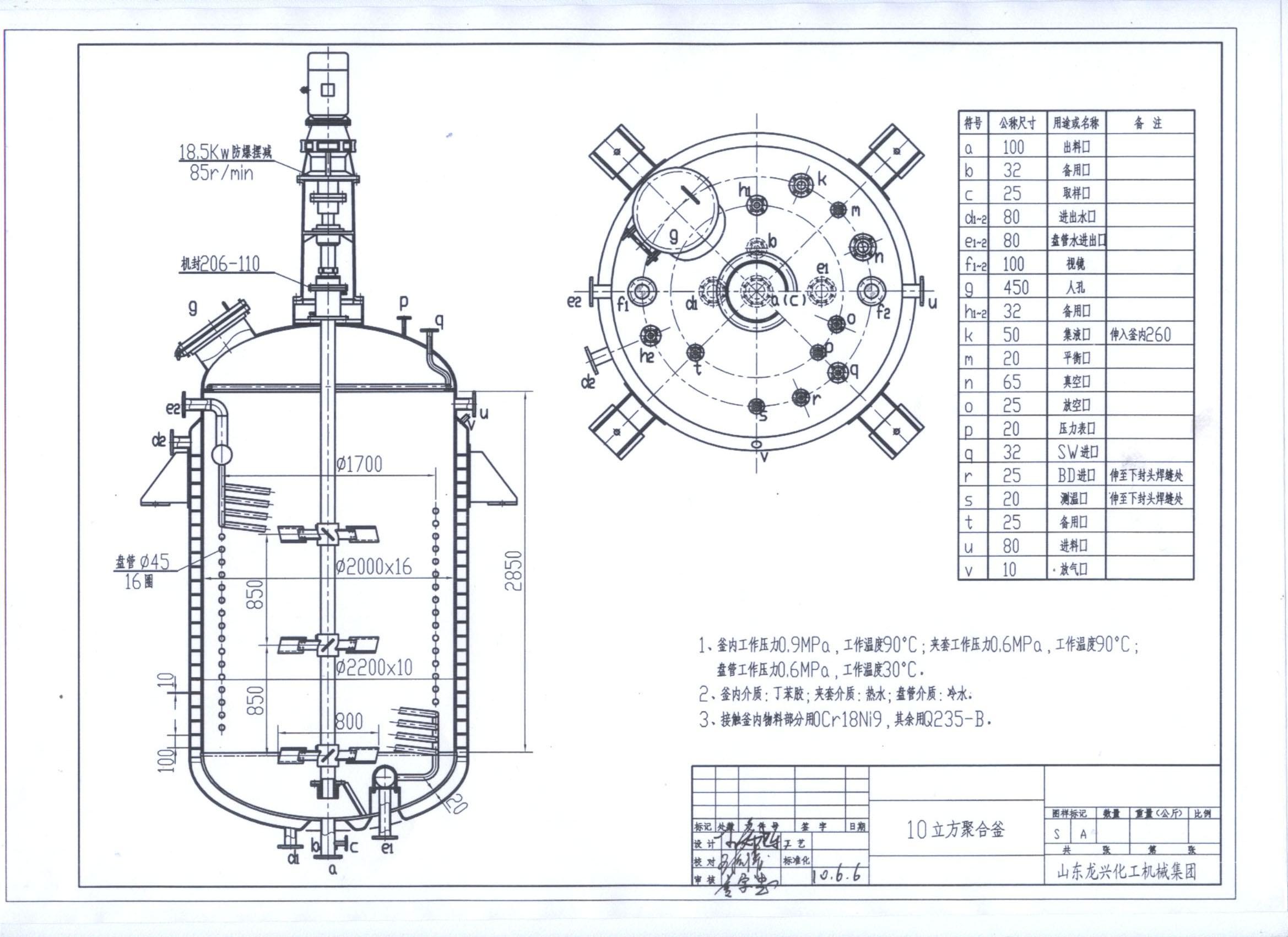 搅拌器,传动装置; 夹套反应釜结构图_反应釜结构图,搪瓷反应釜结构图